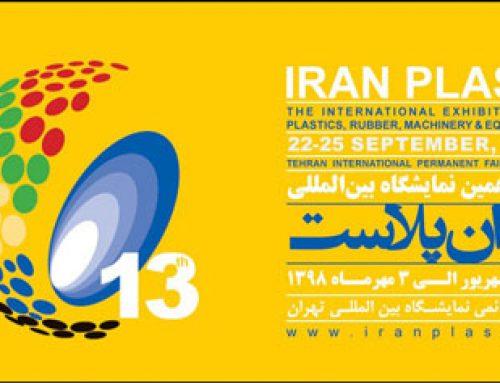 سیزدهمین نمایشگاه بین المللى ایران پلاست